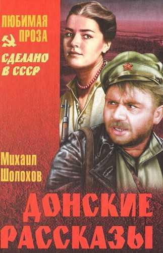 Михаил Шолохов. Донские рассказы