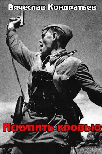 Вячеслав Кондратьев. Искупить кровью
