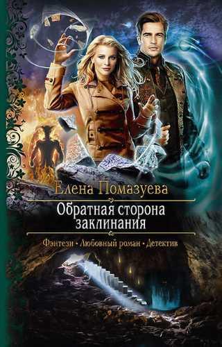 Елена Помазуева. Обратная сторона заклинания