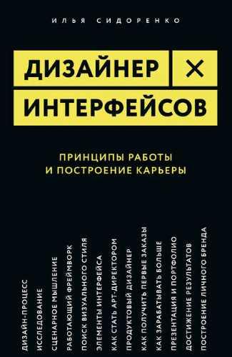 Илья Сидоренко. Дизайнер интерфейсов