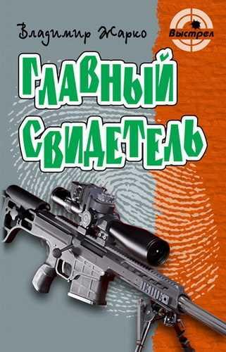 Владимир Жарко. Главный свидетель