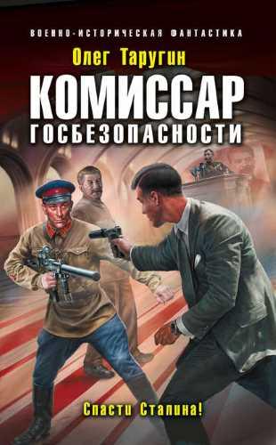 Олег Таругин. Комбат 5. Комиссар госбезопасности. Спасти Сталина!