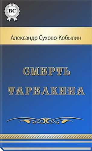 Александр Сухово-Кобылин. Смерть Тарелкина