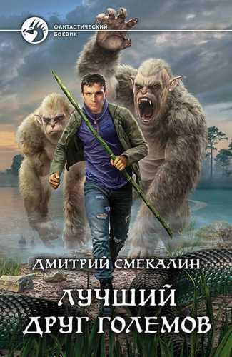 Дмитрий Смекалин. Лишний 2. Лучший друг големов