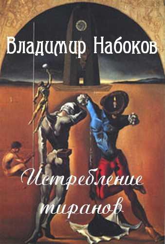 Владимир Набоков. Истребление тиранов