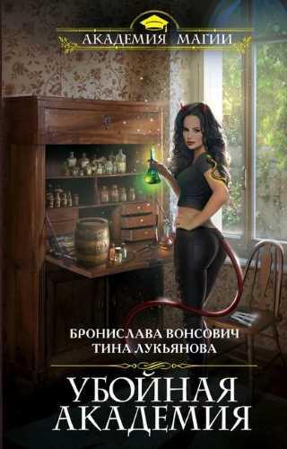 Бронислава Вонсович, Тина Лукьянова. Убойная Академия