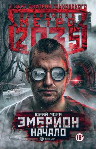Юрий Мори. Метро 2035. Эмбрион. Начало