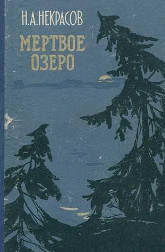 Николай Некрасов. Мертвое озеро