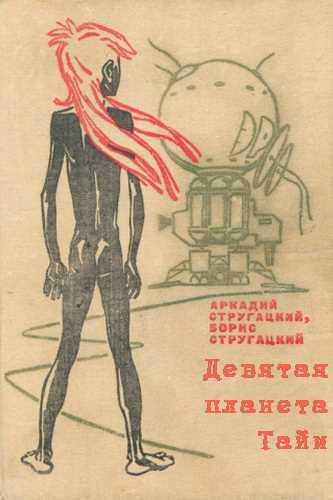 Аркадий и Борис Стругацкие. Девятая планета Тайи