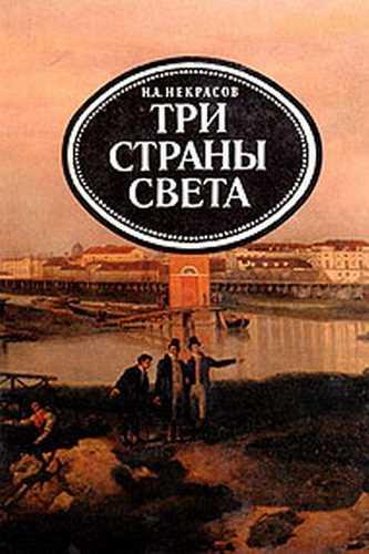 Николай Некрасов. Три страны света