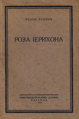 Иван Бунин. Роза Иерихона
