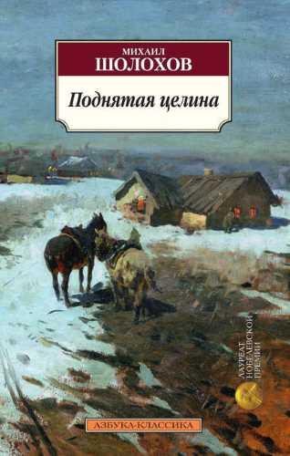 Михаил Шолохов. Поднятая целина