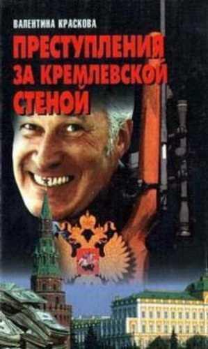 Валентина Краскова. Преступления за кремлевской стеной