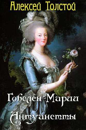 Алексей Толстой. Гобелен Марии Антуанетты