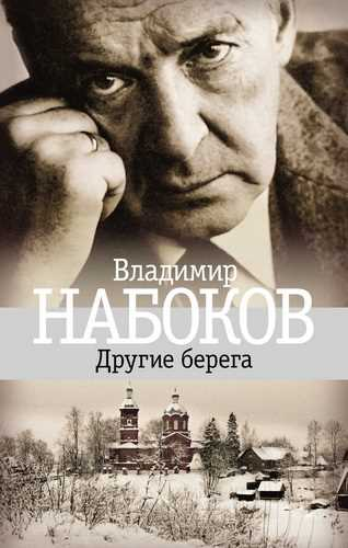 Владимир Набоков. Другие берега