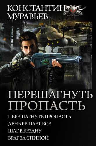 Константин Муравьёв. Перешагнуть пропасть