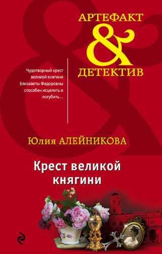 Юлия Алейникова. Крест великой княгини
