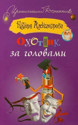 Наталья Александрова. Охотник за головами