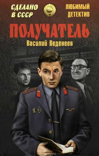 Василий Веденеев. Получатель