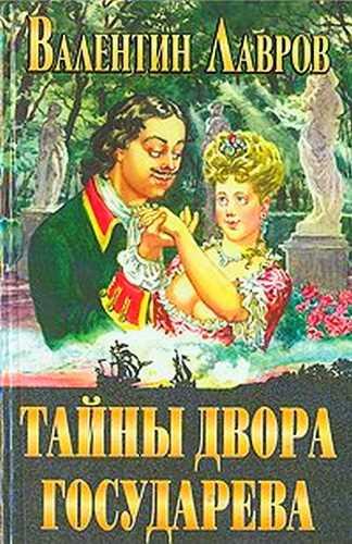 Валентин Лавров. Тайны двора Государева