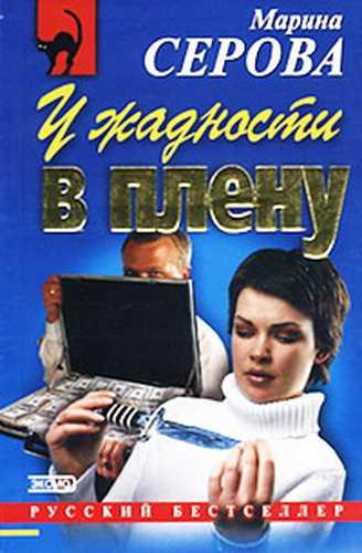 Марина Серова. У жадности в плену