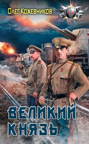 Олег Кожевников. Михаил II 1. Великий князь