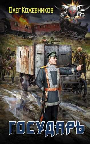 Олег Кожевников. Михаил II 2. Государь