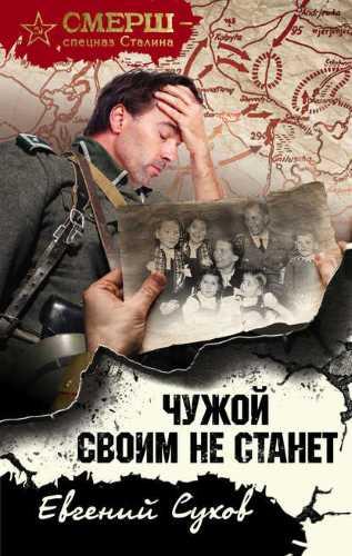 Евгений Сухов. Чужой своим не станет