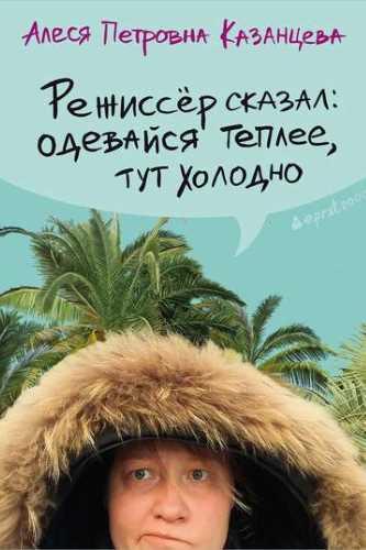 Алеся Казанцева. Режиссёр сказал: одевайся теплее, тут холодно