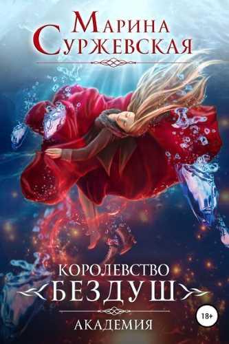 Марина Суржевская. Королевство Бездуш 1. Академия