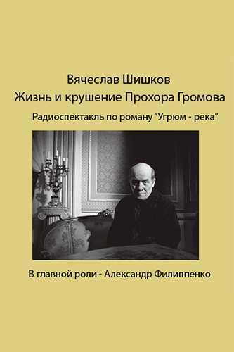 Вячеслав Шишков. Жизнь и крушение Прохора Громова
