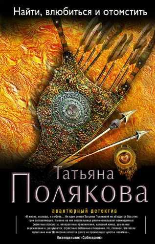 Татьяна Полякова. Найти, влюбиться и отомстить