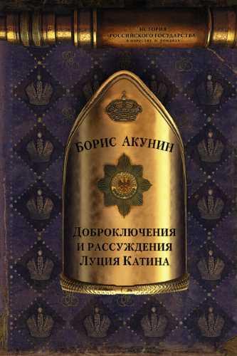 Борис Акунин. Доброключения и рассуждения Луция Катина