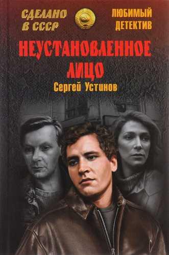 Сергей Устинов. Неустановленное лицо