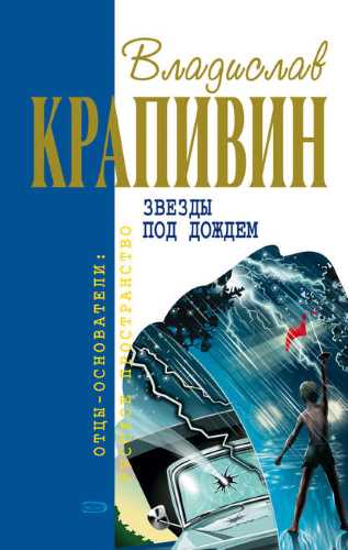 Владислав Крапивин. Звезды под дождем