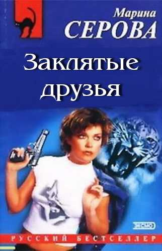 Марина Серова. Заклятые друзья