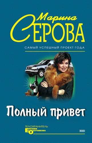 Марина Серова. Полный привет
