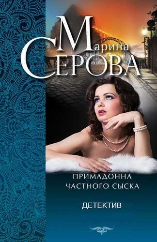 Марина Серова. Примадонна частного сыска