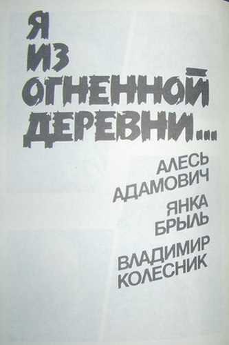 Алесь Адамович, Янка Брыль, Владимир Колесник. Я из огненной деревни