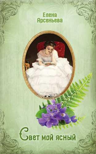 Елена Арсеньева. Свет мой ясный