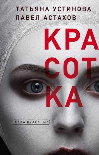 Татьяна Устинова, Павел Астахов. Красотка