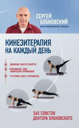 Сергей Бубновский. Кинезитерапия на каждый день
