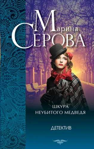 Марина Серова. Шкура неубитого медведя