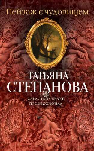 Татьяна Степанова. Пейзаж с чудовищем