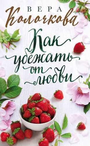 Вера Колочкова. Как убежать от любви