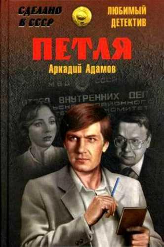 Аркадий Адамов. Петля