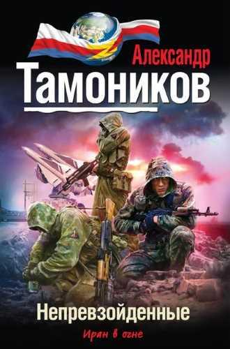 Александр Тамоников. Непревзойденные