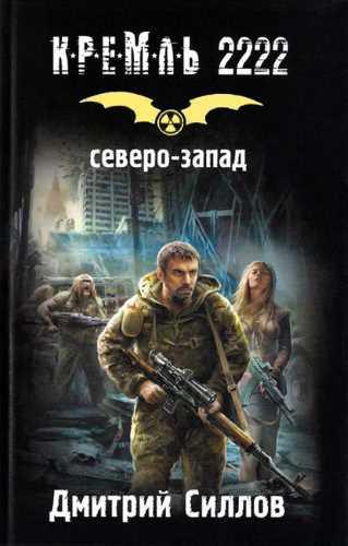 Дмитрий Силлов. Кремль 2222. Северо-Запад
