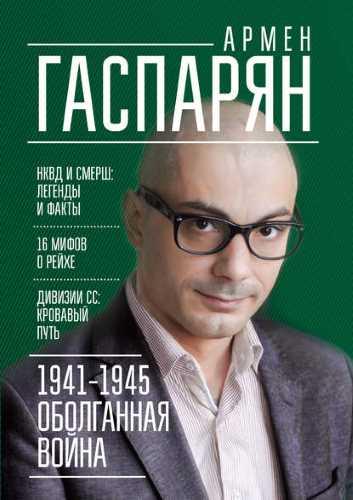 Армен Гаспарян. 1941-1945. Оболганная война