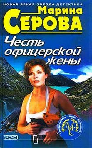 Марина Серова. Честь офицерской жены